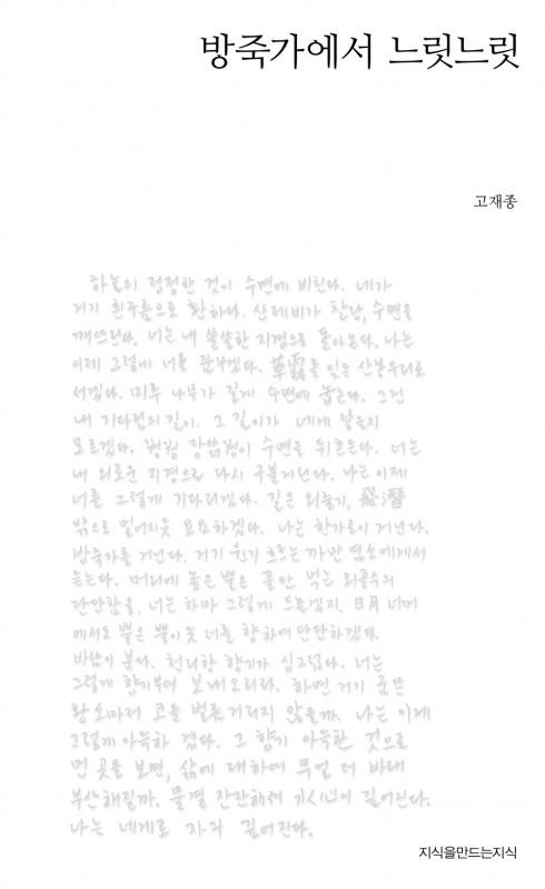21_고재종_표지_쟈켓_출력