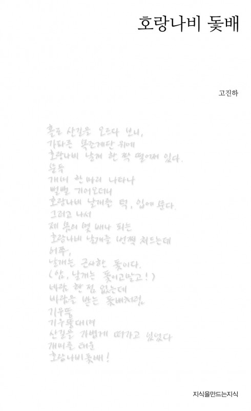 23_고진하_표지_쟈켓_출력