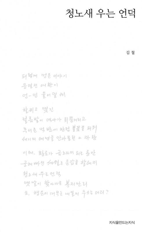 24_김철_표지_쟈켓_출력