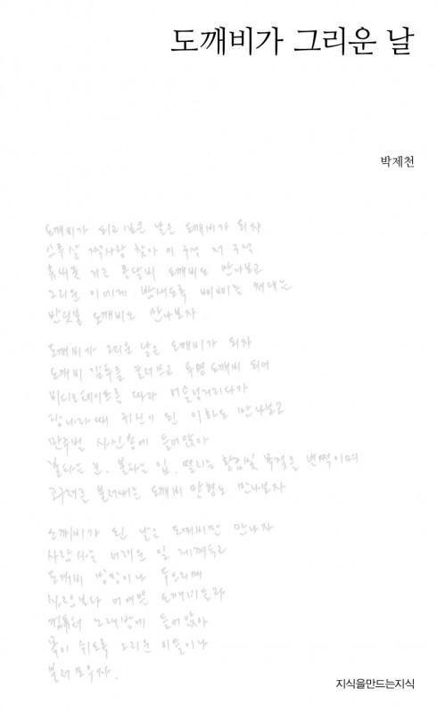 29_박제천_표지_쟈켓_출력