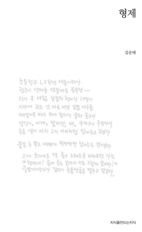32김준태_표지_쟈켓F_출력
