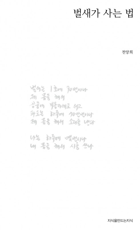 36_천양희_표지_쟈켓_출력
