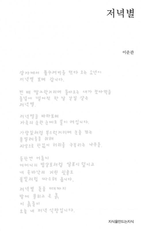37_이준관_표지_쟈켓_출력