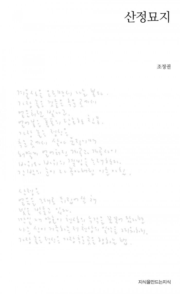 39_조정권_표지_쟈켓_출력