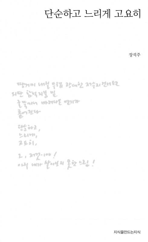 40_장석주_표지_쟈켓_출력