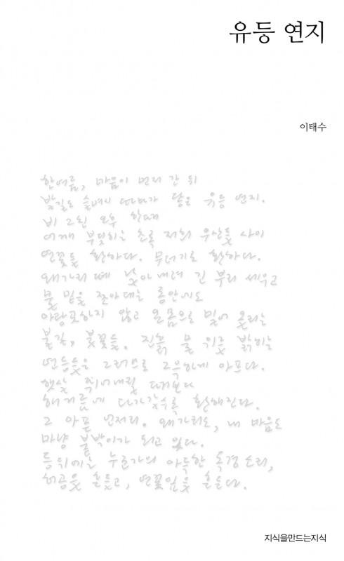 42_이태수_표지_쟈켓_출력