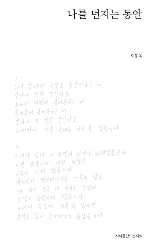 43_오봉옥_표지_쟈켓_출력