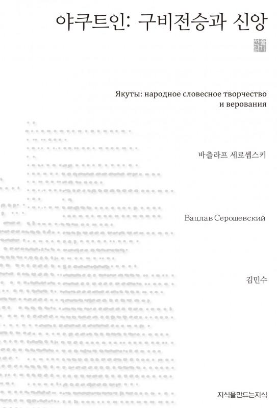 야쿠트인구비전승과신앙_천줄_표지자켓_120203
