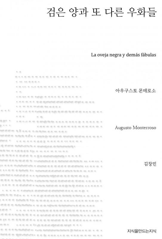 검은 양과 또 다른 우화들_표지_자켓
