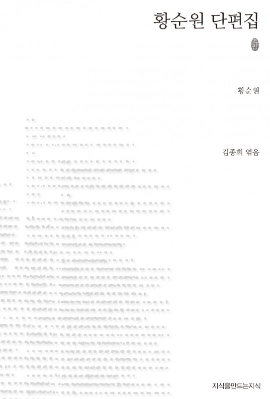 황순원 단편집 초판본_표지_자켓