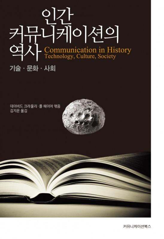 인간커뮤니케이션의역사