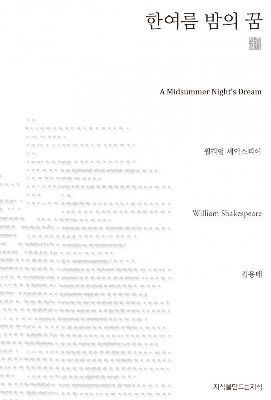 한여름밤의꿈_표지자켓_120228