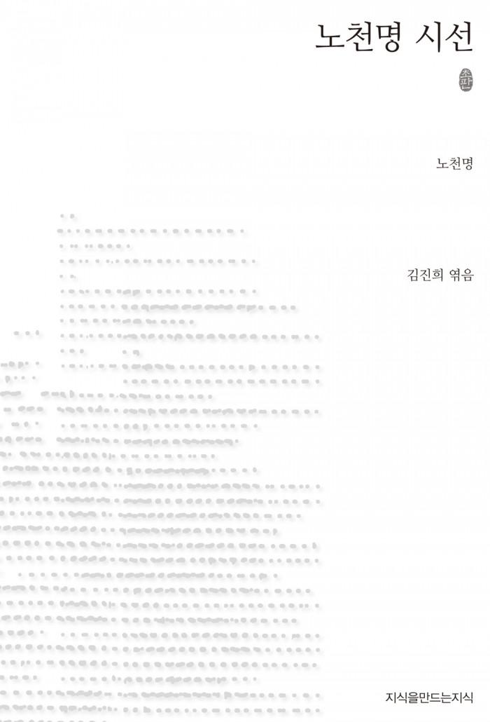 노천명시선_표지_자켓_130102