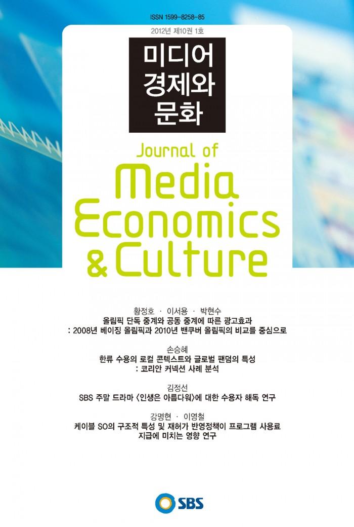 미디어 경제와 문화 10-1