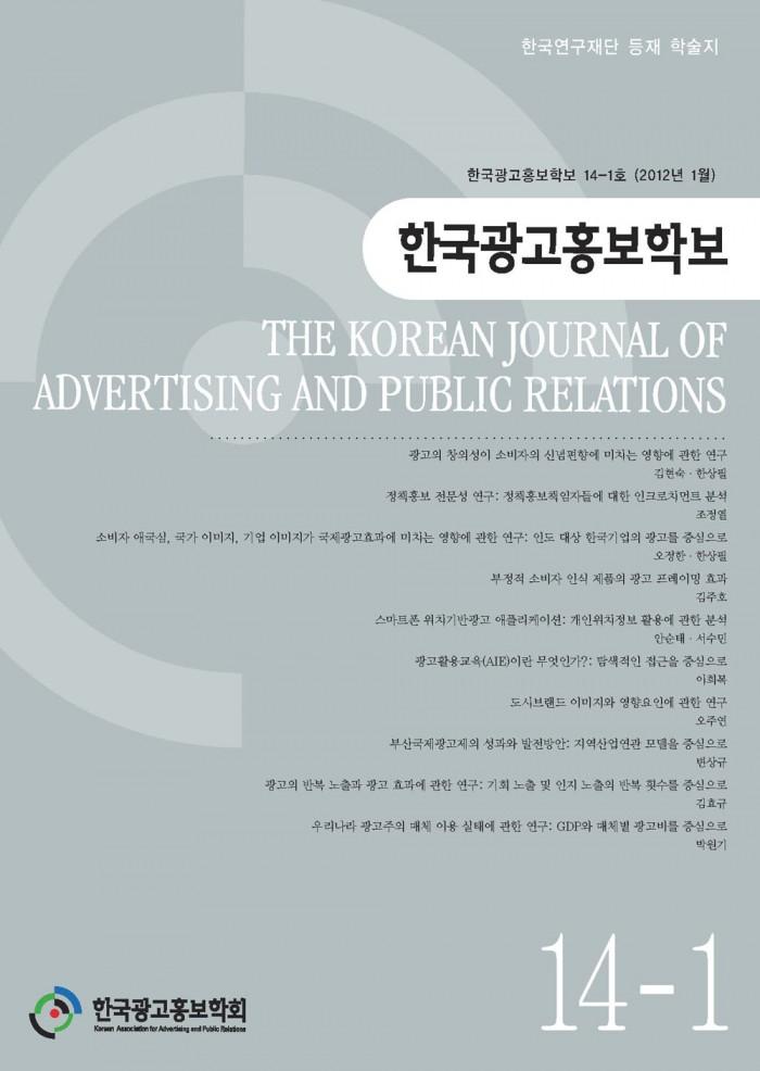 한국 광고홍보학보14-1