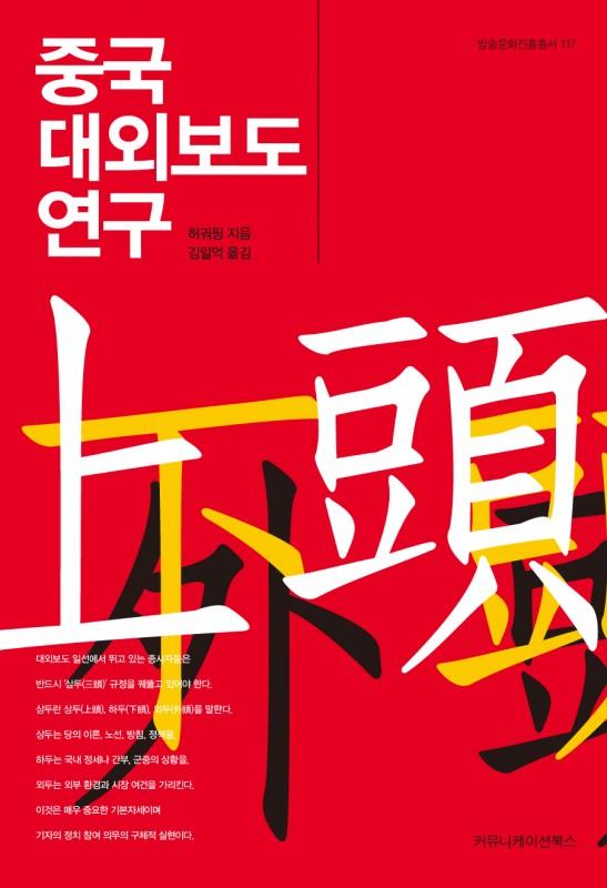 중국대외보도연구