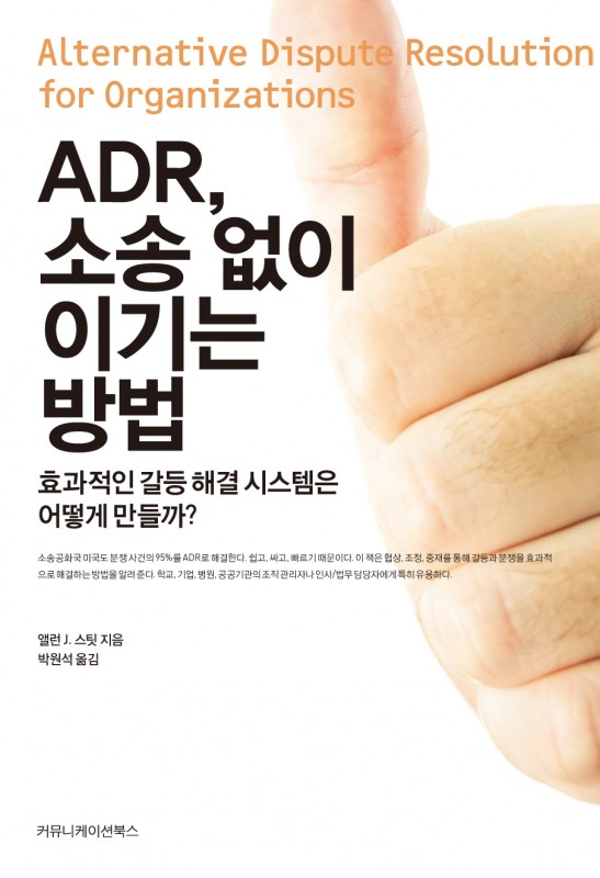 ADR 소송없이 이기는 방법