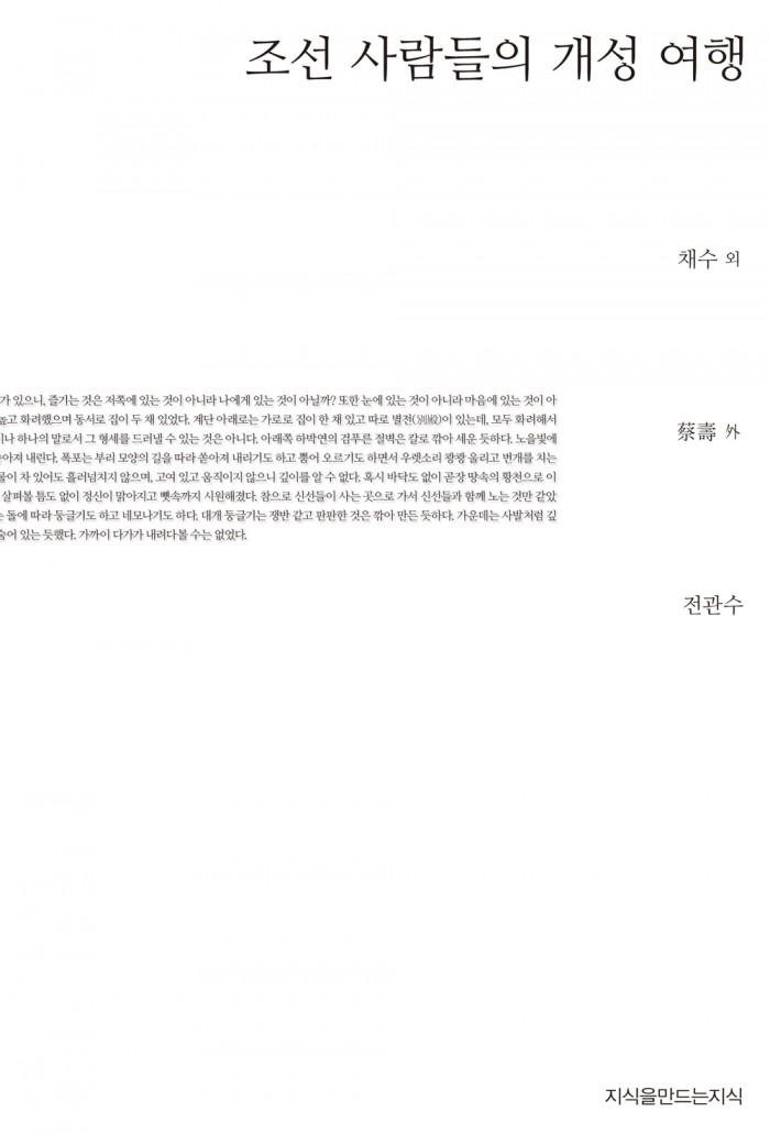 조선 사람들의 개성 여행0_표지_자켓