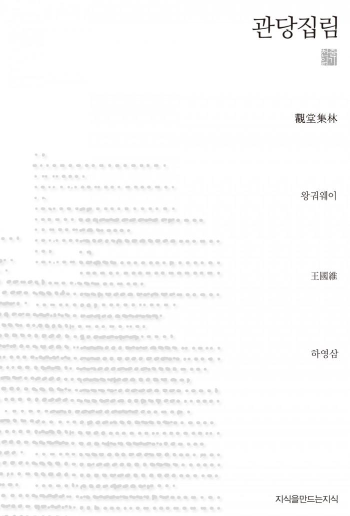 관당집림_천줄_표지자켓_세네카수정_130102