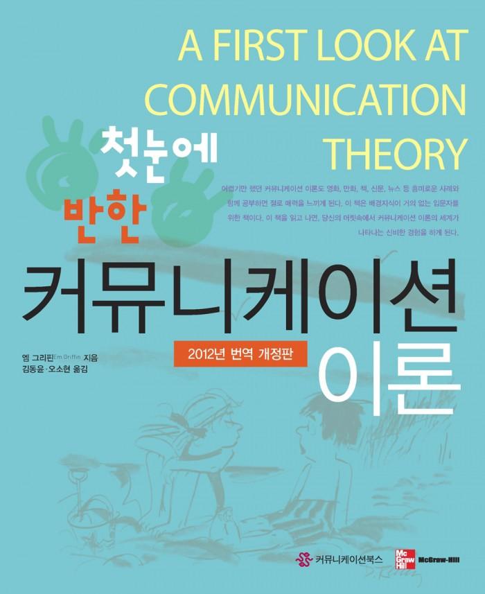 첫눈에 반한 커뮤니케이션 이론(2012년 번역 개정판)