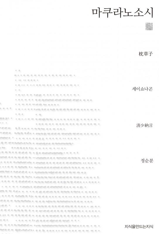 마쿠라노소시 천줄읽기_표지_자켓