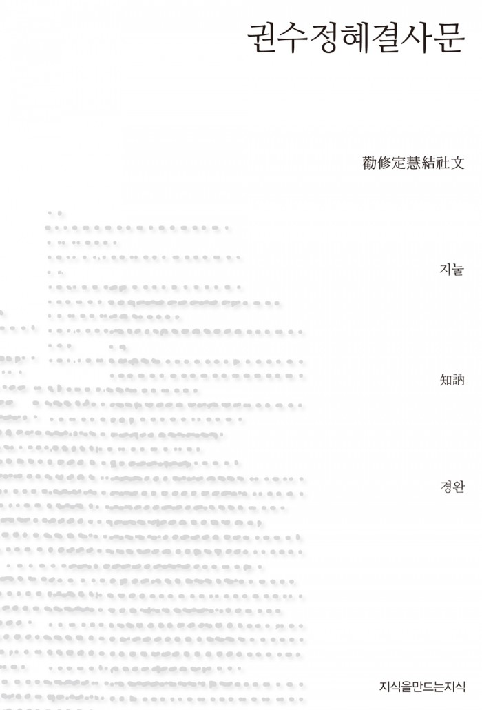 권수정혜결사문_표지자켓_120312