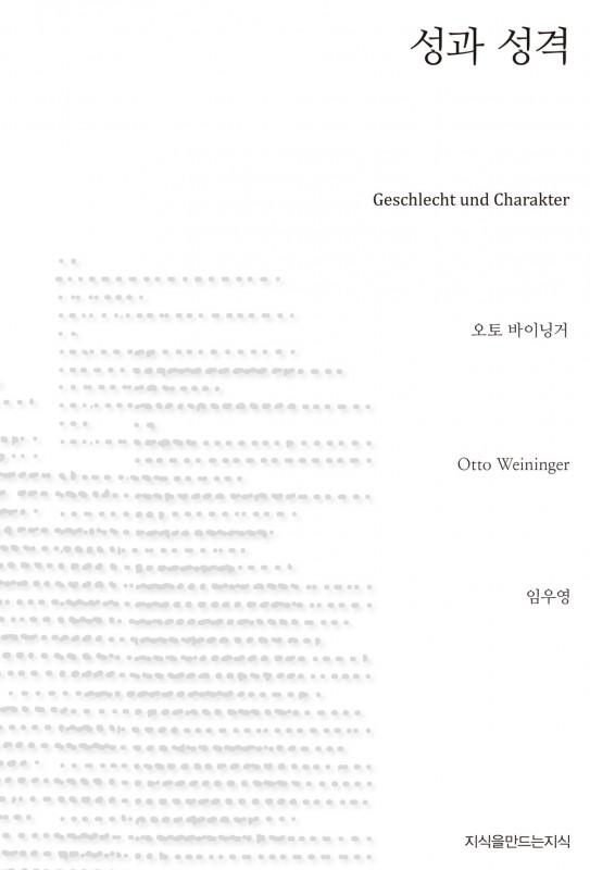 성과성격_사상_표지자켓_20120227