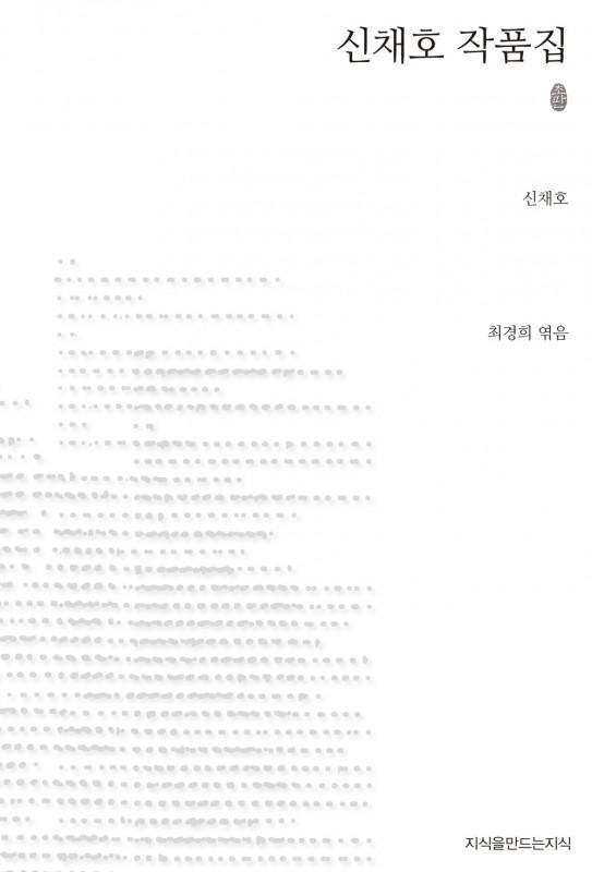 신채호작품집_표지자켓_120305