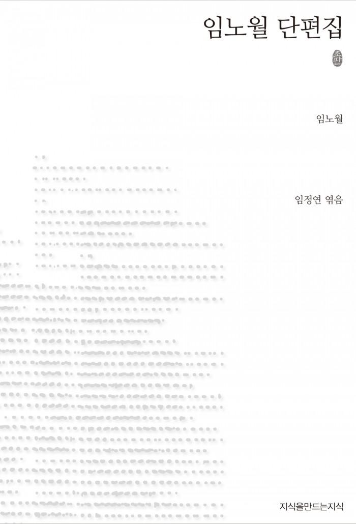 임노월단편집_표지자켓_120316