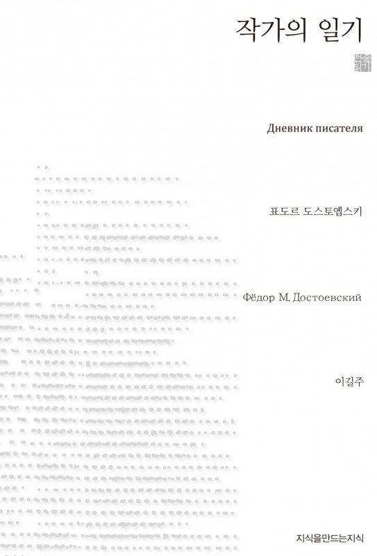 작가의일기_표지자켓_120308