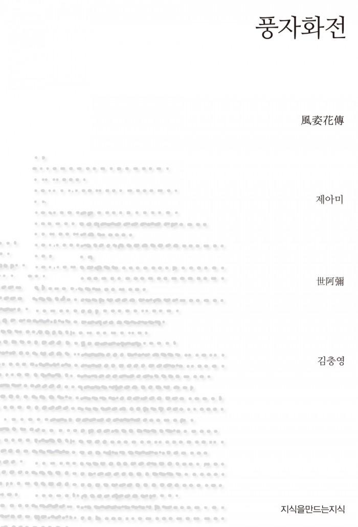 풍자화전_표지