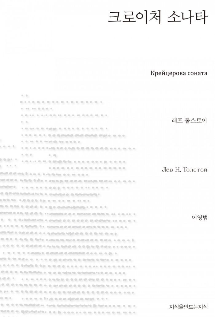 크로이처소나타_소설_표지자켓_세네카수정_130102
