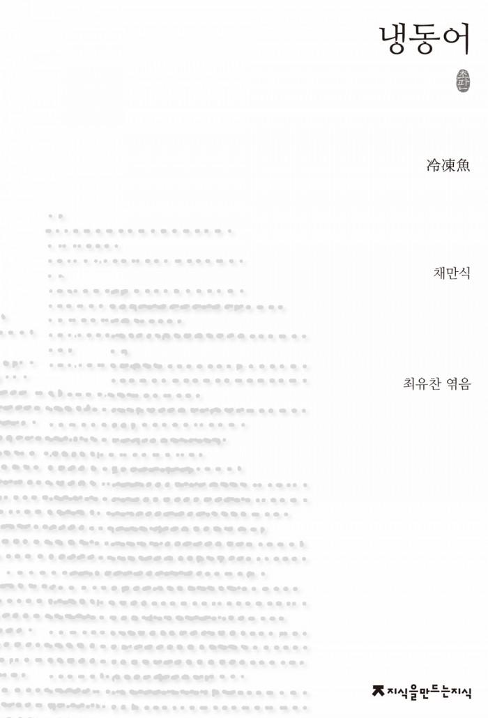 초판본냉동어_표지자켓_세네카수정 130108