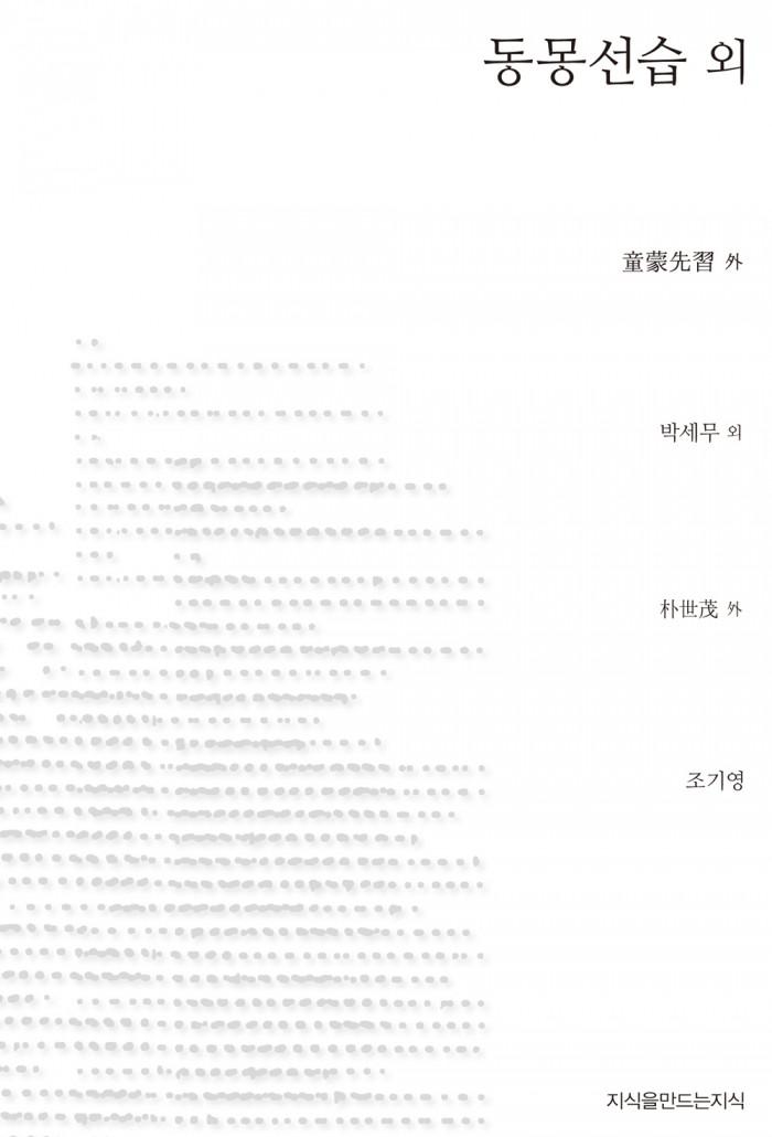 동몽선습외_수필비평_표지자켓_120321