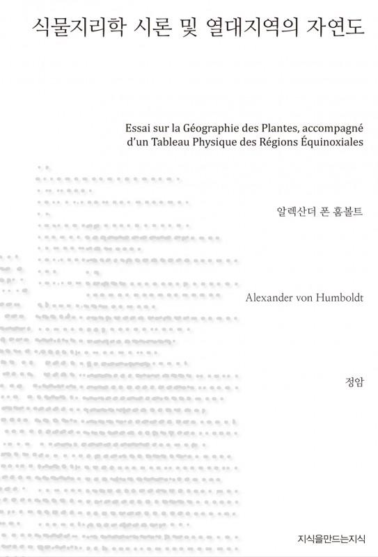 식물지리학시론및_표지자켓_120409