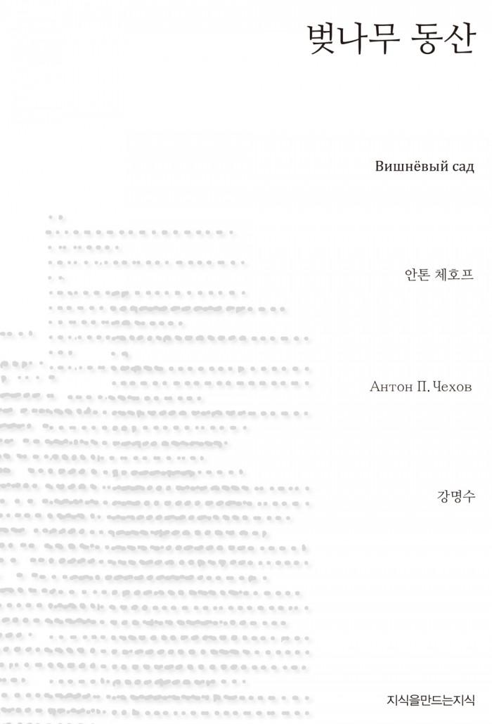 벚나무동산_희곡_표지자켓_120420