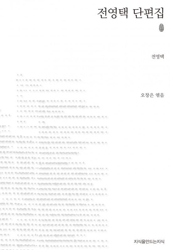 전영택단편집_표지자켓_120330