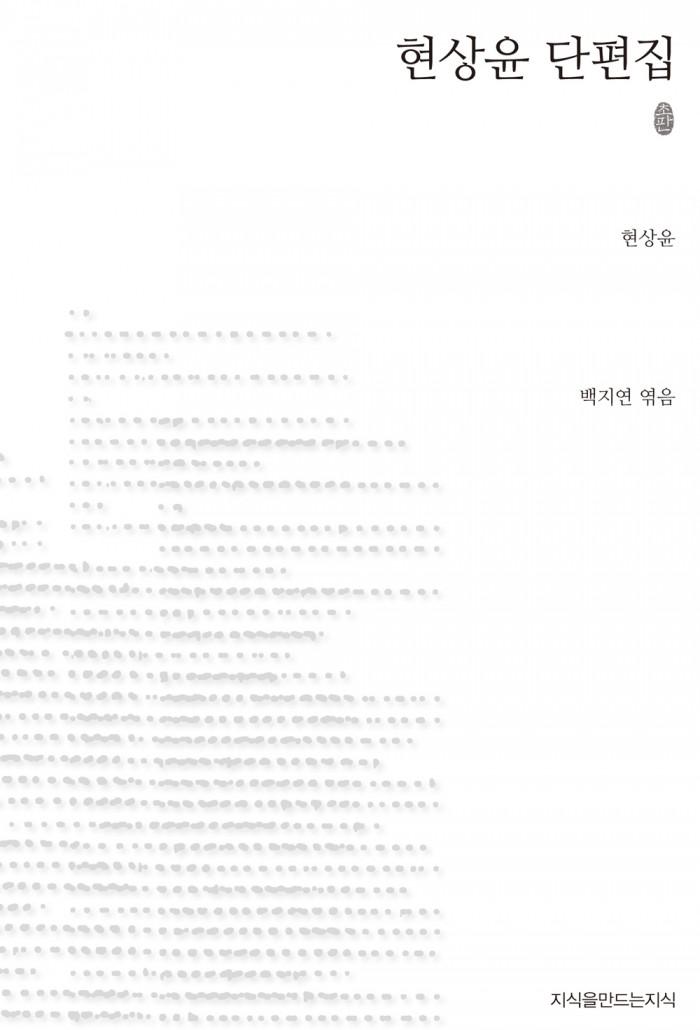 현상윤단편집_표지자켓_120330