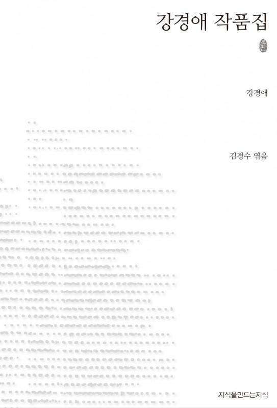 강경애작품집_표지자켓_120330
