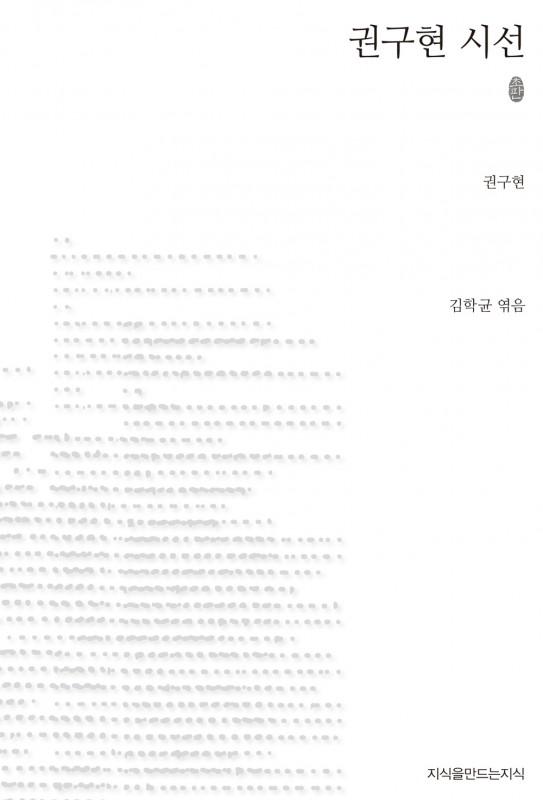권구현시선_표지_자켓_120215