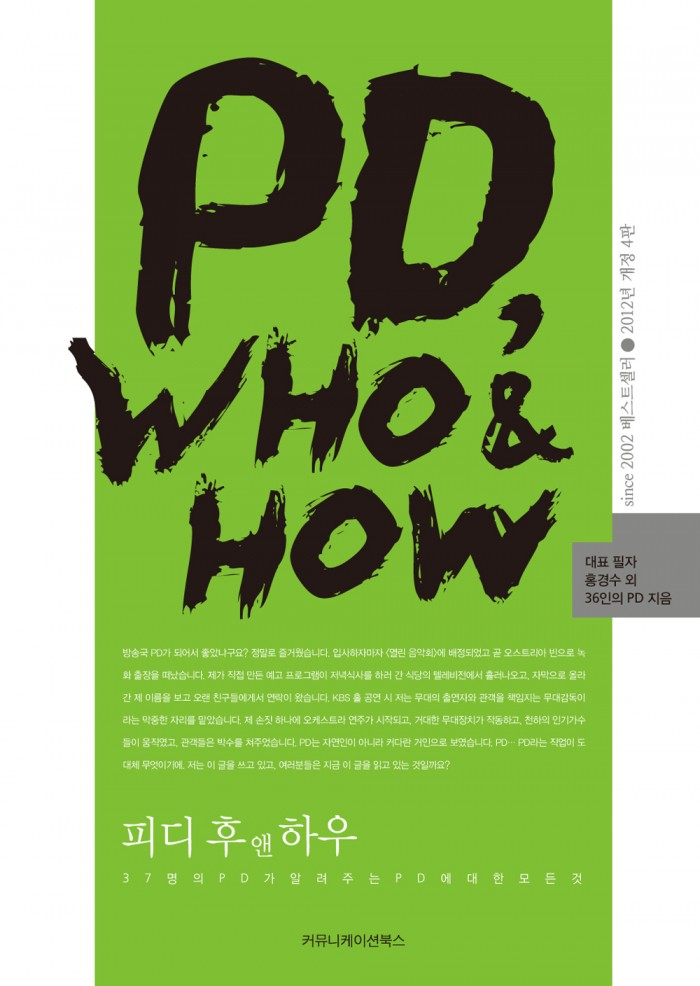 피디후앤하우2012개정판