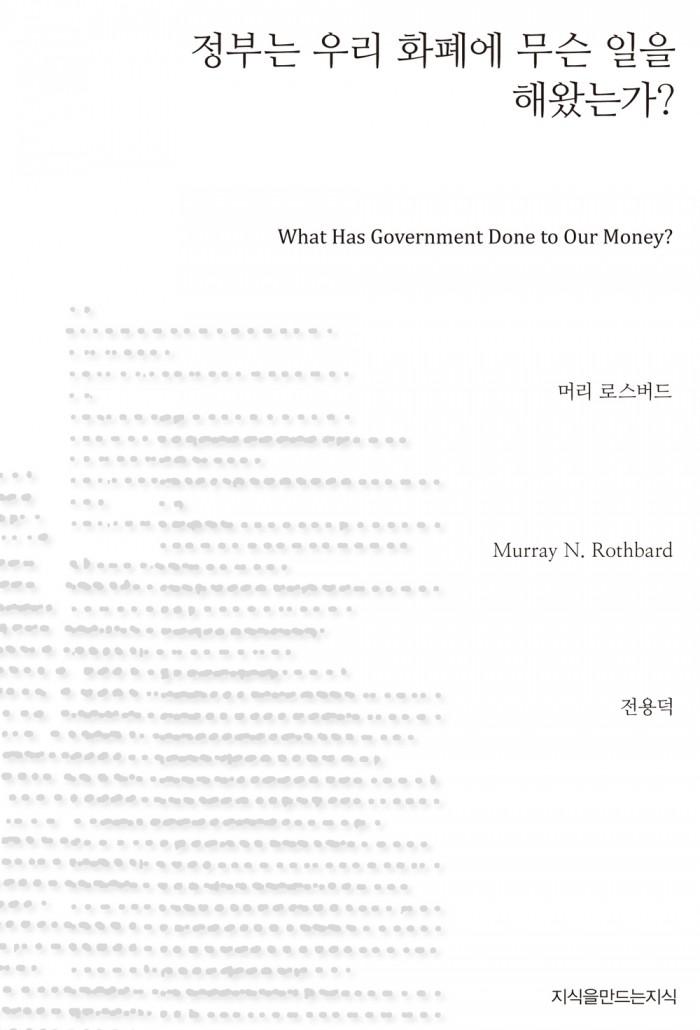 정부는 우리 화폐에 무슨 일을 해왔는가?_표지_자켓