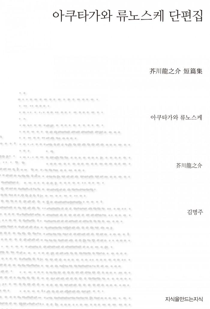 아쿠타가와 류노스케단편집_표지
