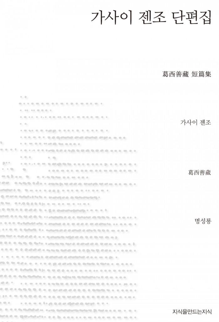 가사이 젠조 단편집_표지