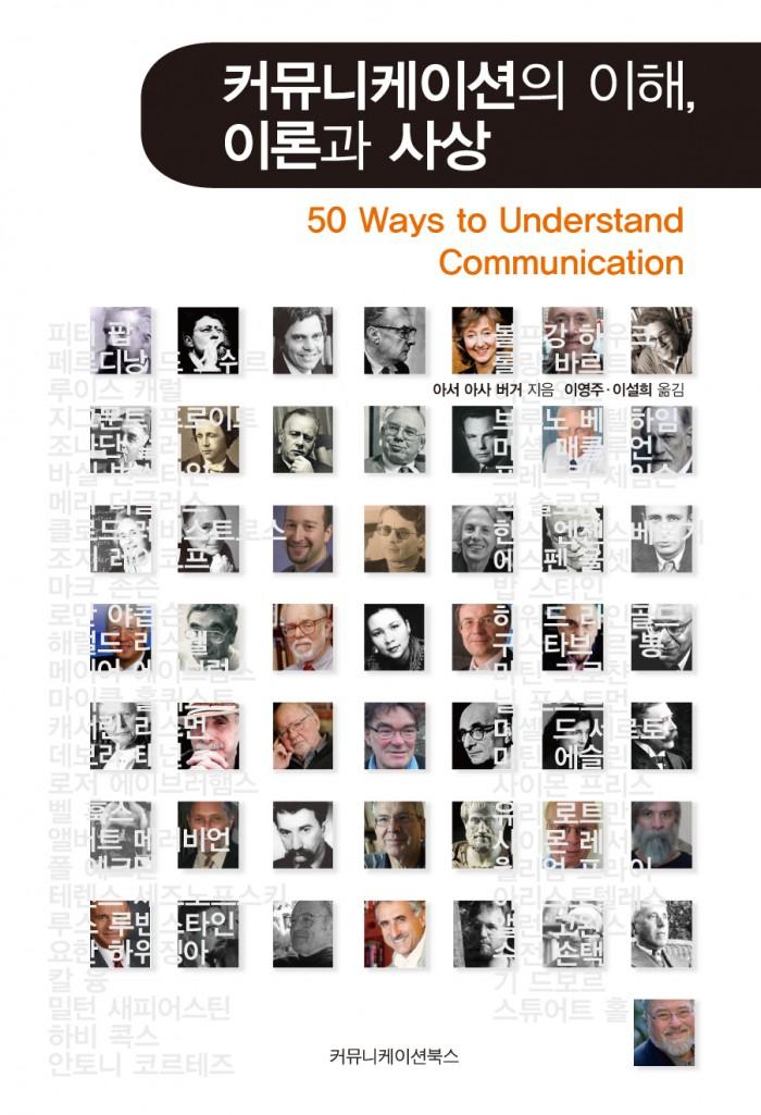커뮤니케이션의 이해, 이론과 사상_표지