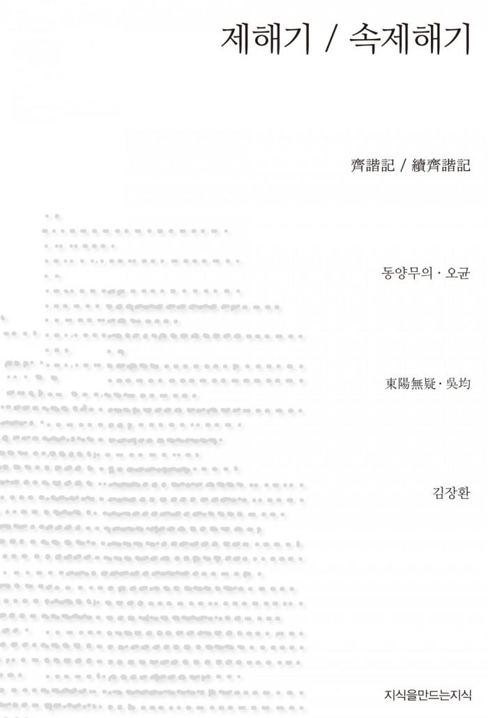 제해기/속제해기_표지