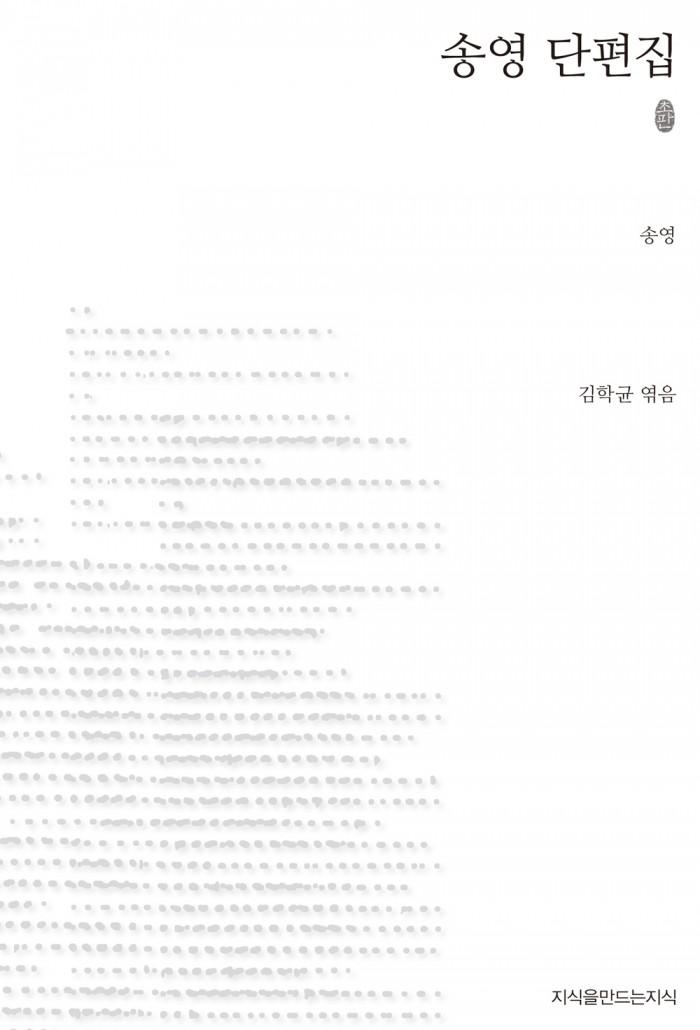 초판본송영단편집_표지자켓_120529