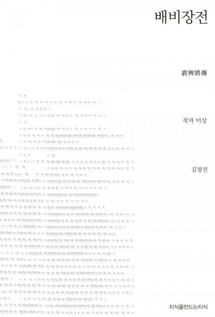 배비장전_표지