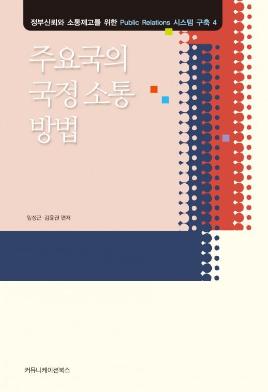 행정연구원 총서_주요국