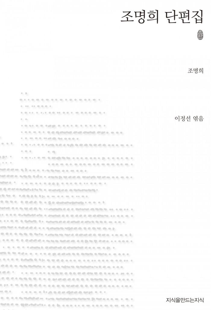 초판본조명희단편집_표지자켓_120605